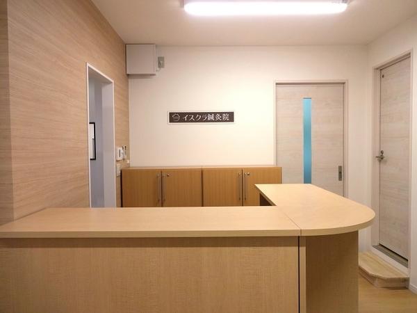 イスクラ鍼灸院