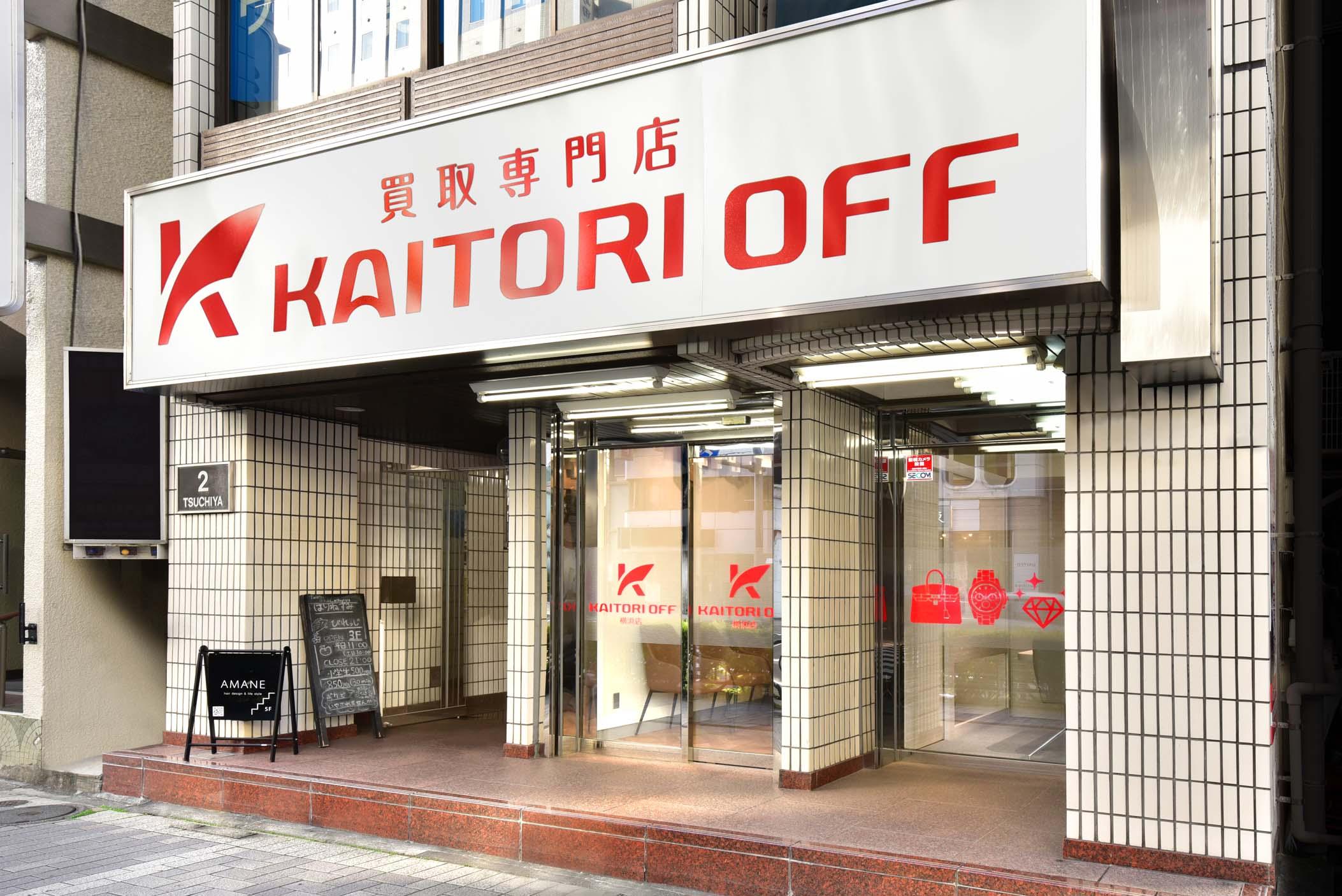 買取OFF横浜店